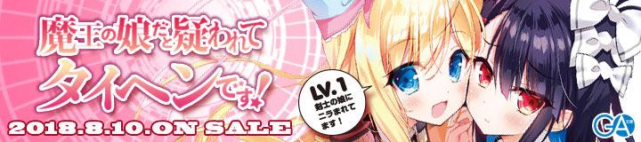 『魔王の娘だと疑われてタイヘンです! LV.1 剣士の娘にニラまれてます!』好評発売中です!
