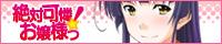 すみっこ・紳士淑女のためのお嬢様アドベンチャーゲーム『絶対可憐!お嬢様っ』2009年(春)発売予定!